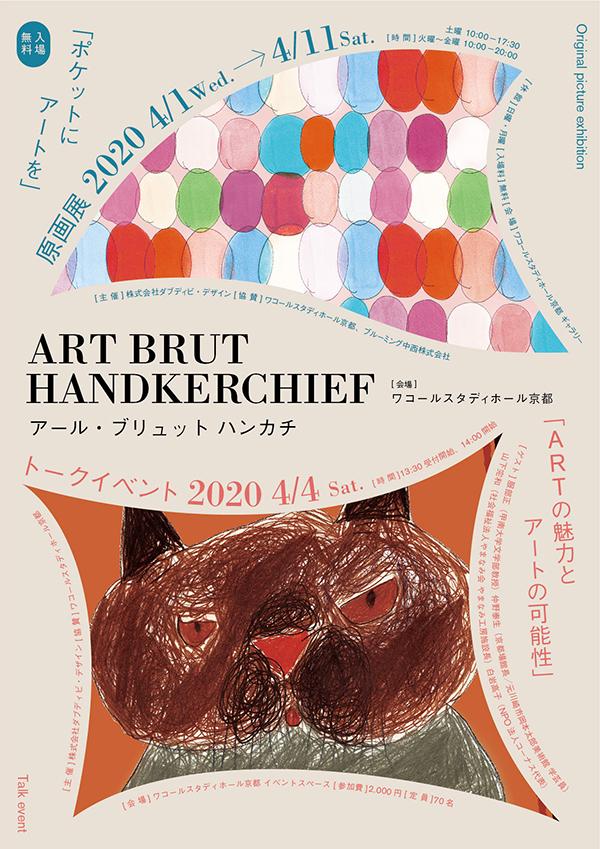 ART BRUT ハンカチーフ原画展【ポケットにアートを】
