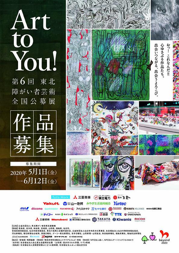 Art to You! 第6回 東北障がい者芸術全国公募展【※作品募集期間延長しました】