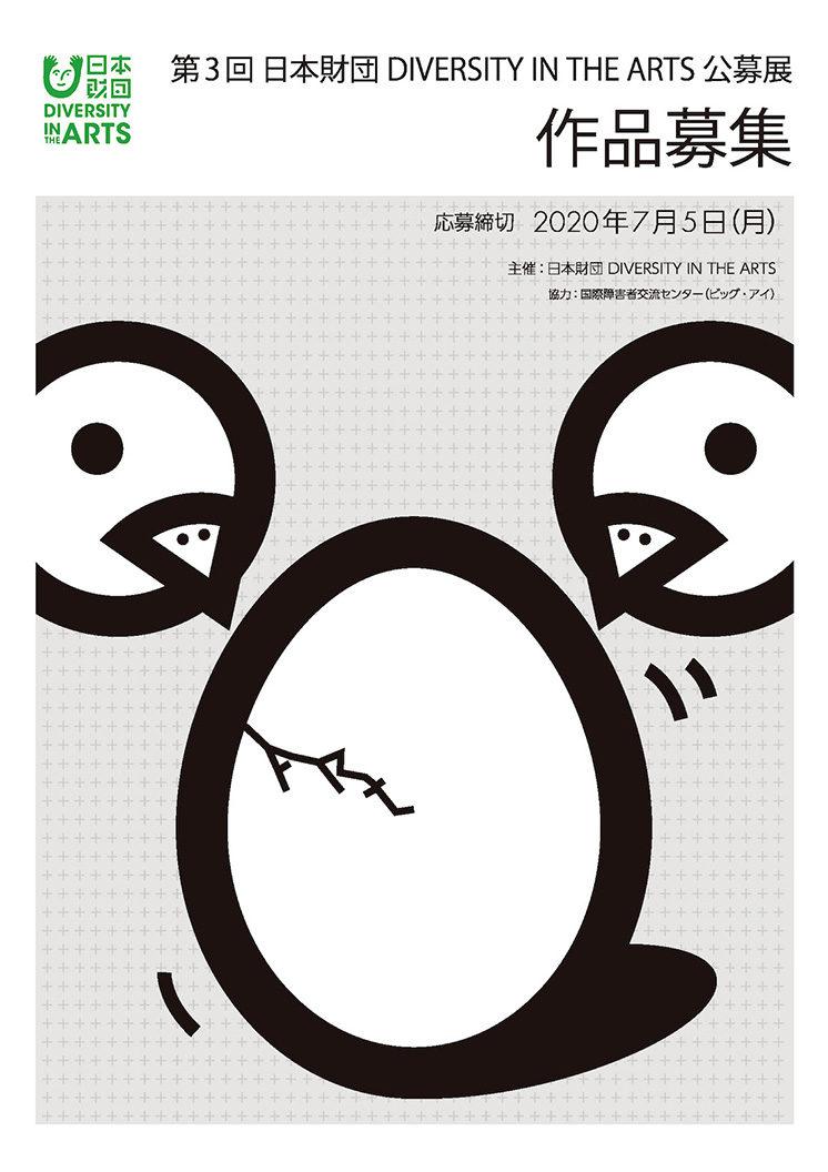 【作品募集】「第3回 日本財団 DIVERSITY IN THE ARTS公募展」