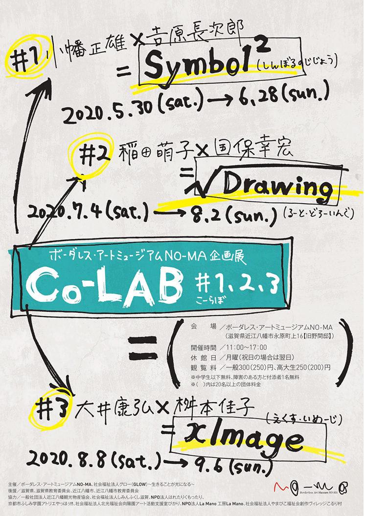 Co-LAB #1,2,3