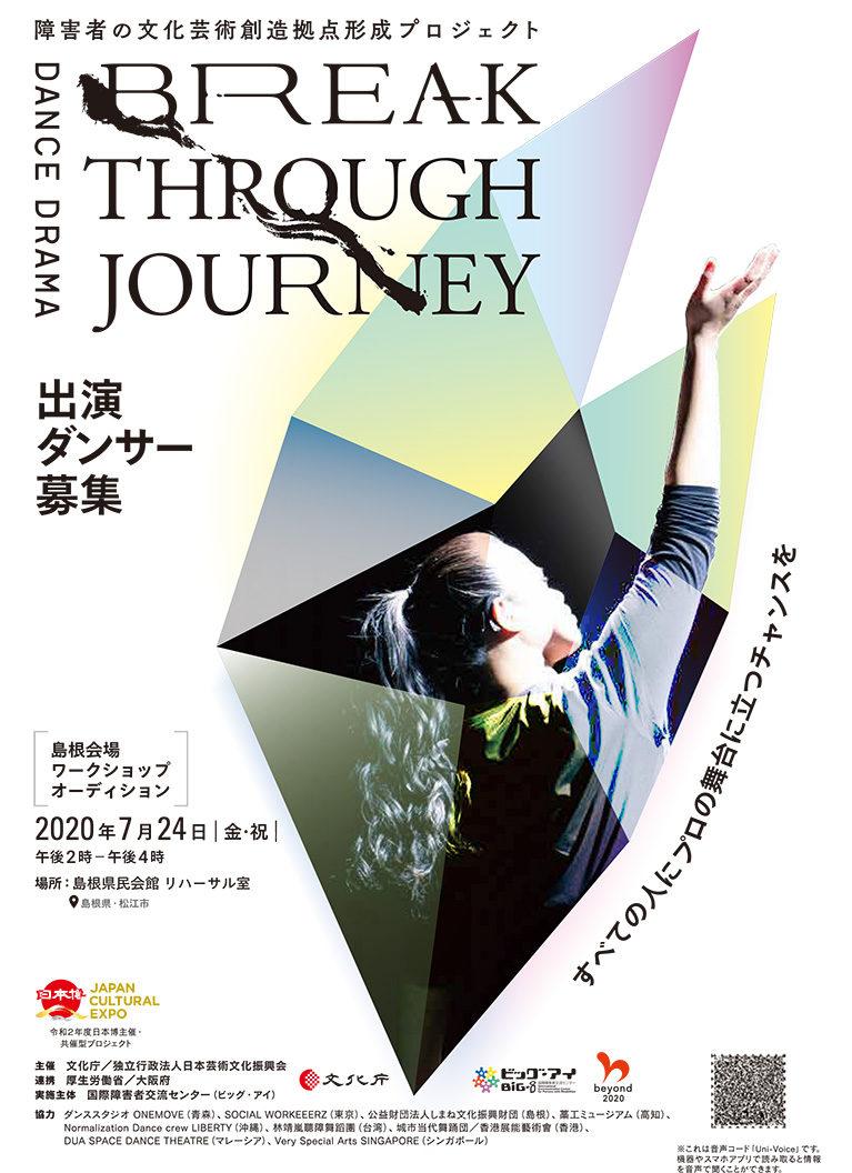 【出演ダンサー募集】障害者の文化芸術創造拠点形成プロジェクト DANCE DRAMA「Breakthrough Journey」