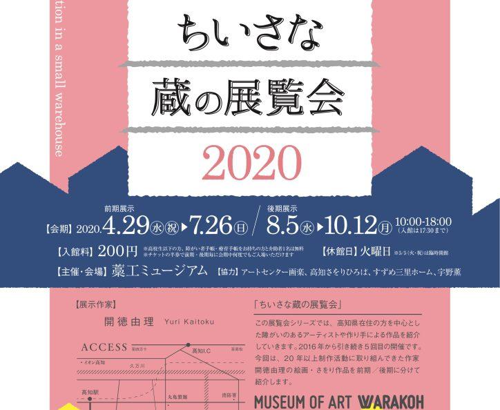 ちいさな蔵の展覧会 2020 【後期】