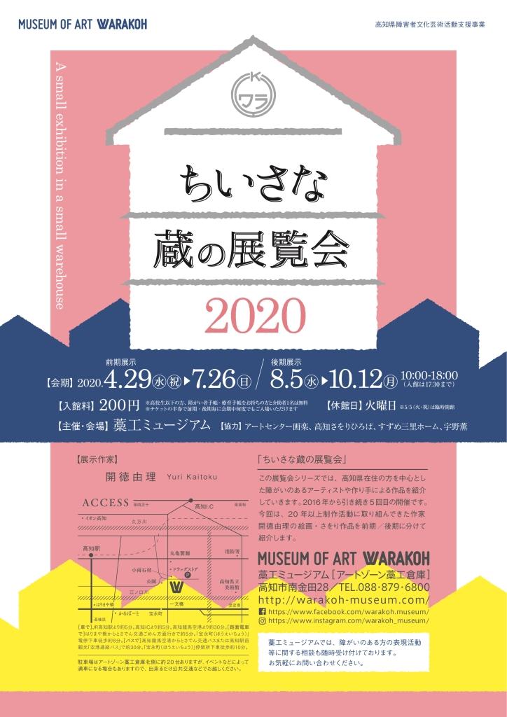 ちいさな蔵の展覧会 2020 【前期】
