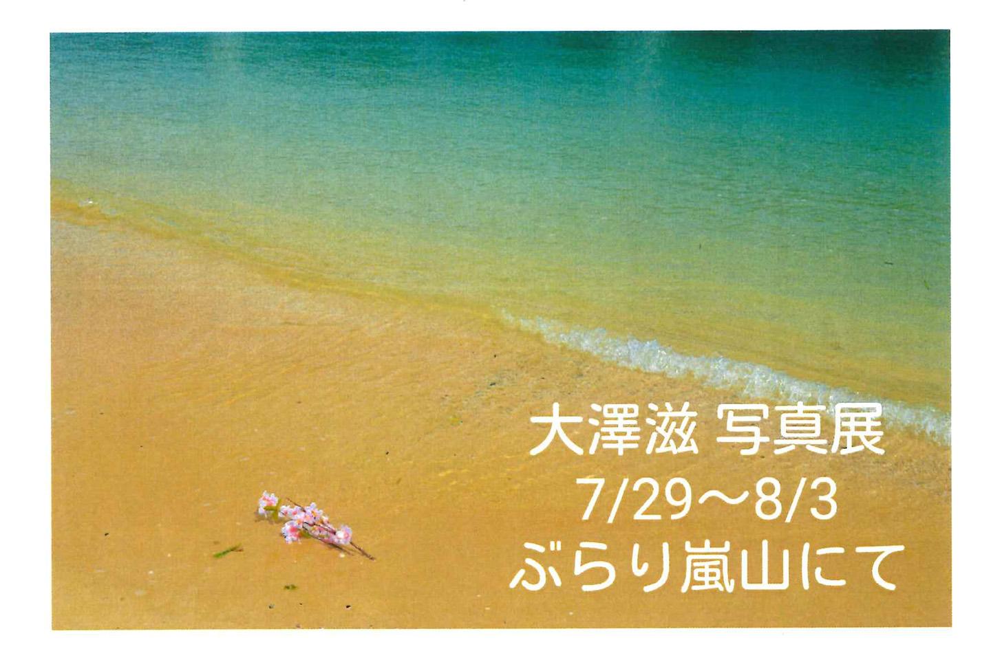 大澤滋 写真展 エピソードⅢ(会期延長)
