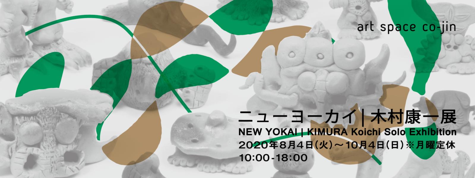 ニューヨーカイ 木村康一展 2020年8月4日(火)〜10月4日(日) ※月曜休廊 10:00-18:00