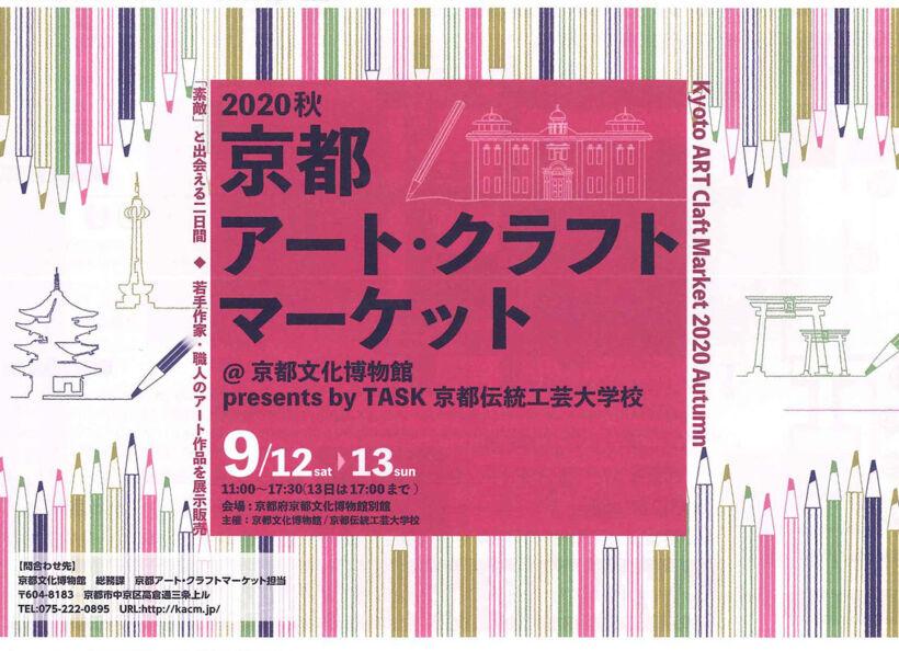 2020秋 京都アート・クラフトマーケット