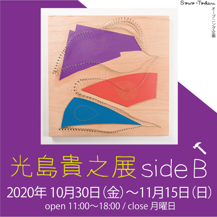 Sawa-Tadori オープン企画〈光島貴之展 side B〉