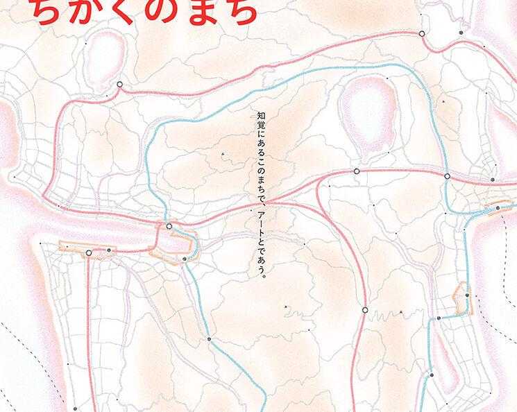 ボーダレス・エリア近江八幡芸術祭「ちかくのまち」