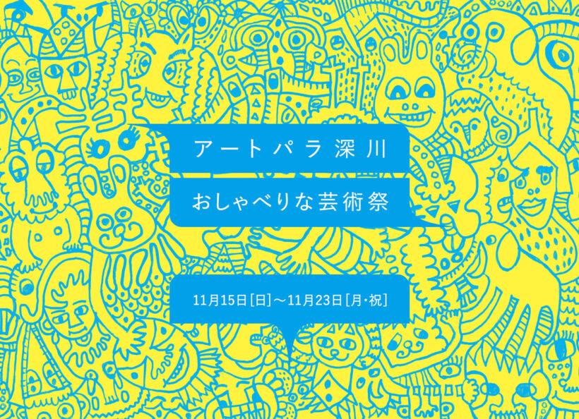 アートパラ深川 オンラインで楽しむ!おしゃべりな芸術祭