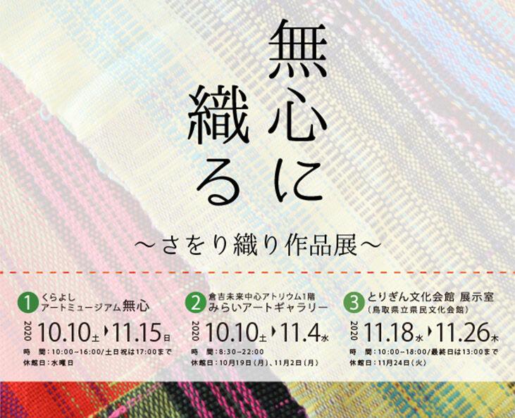 無心に織る〜さをり織り作品展〜〈巡回展〉