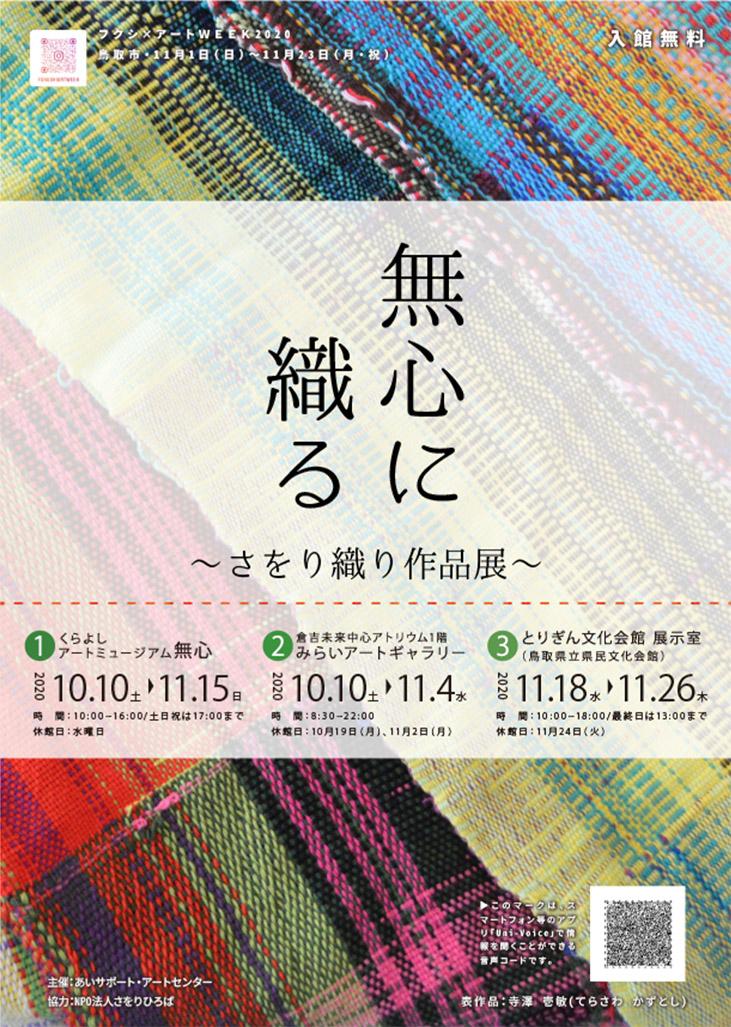 無心に織る〜さをり織り作品展〜〈くらよしアートミュージアム無心会場〉