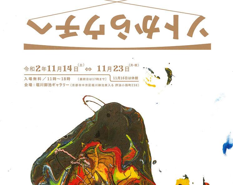 第2回 京都市障害者芸術作品展 ウチからソトへ、ソトからウチへ