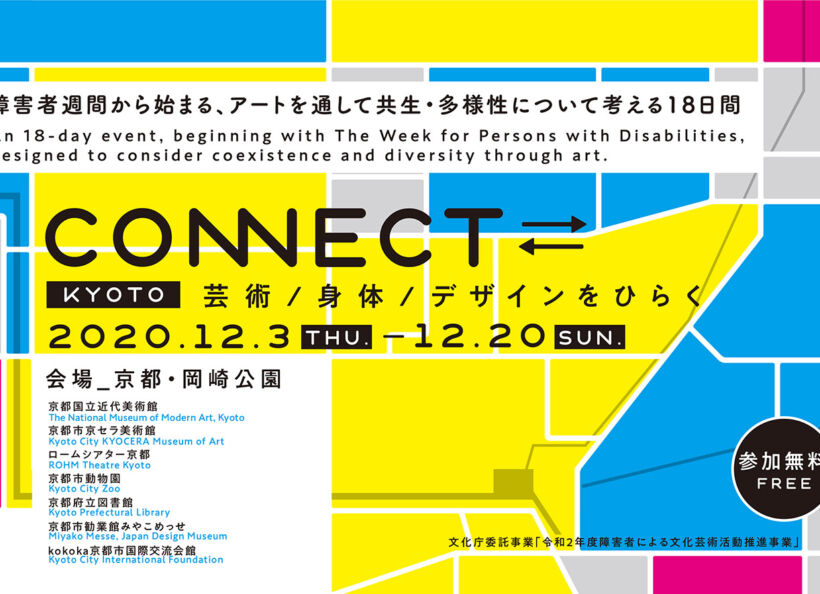 「CONNECT⇄ 」~ 芸術・身体・デザインをひらく~