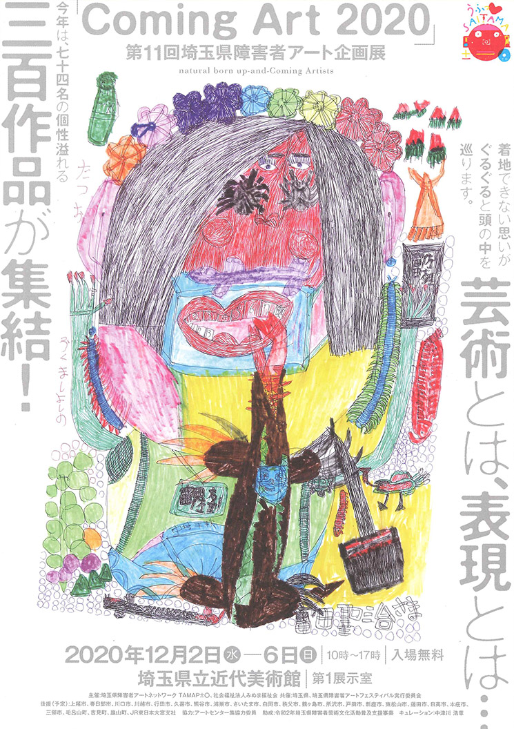 第11回埼玉県障害者アート企画展 「Coming Art 2020」
