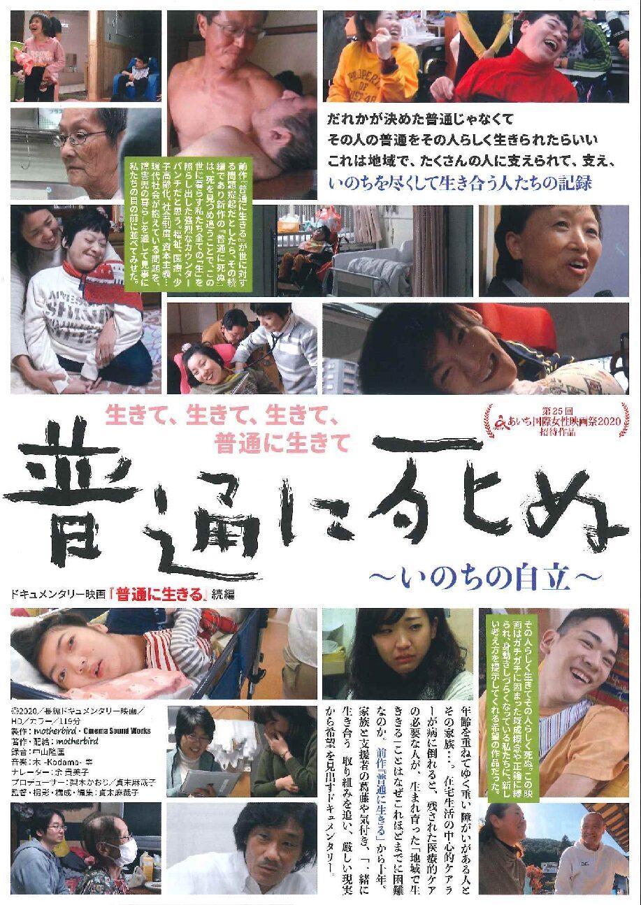 ドキュメンタリー映画「普通に生きる」~いのちの自立~