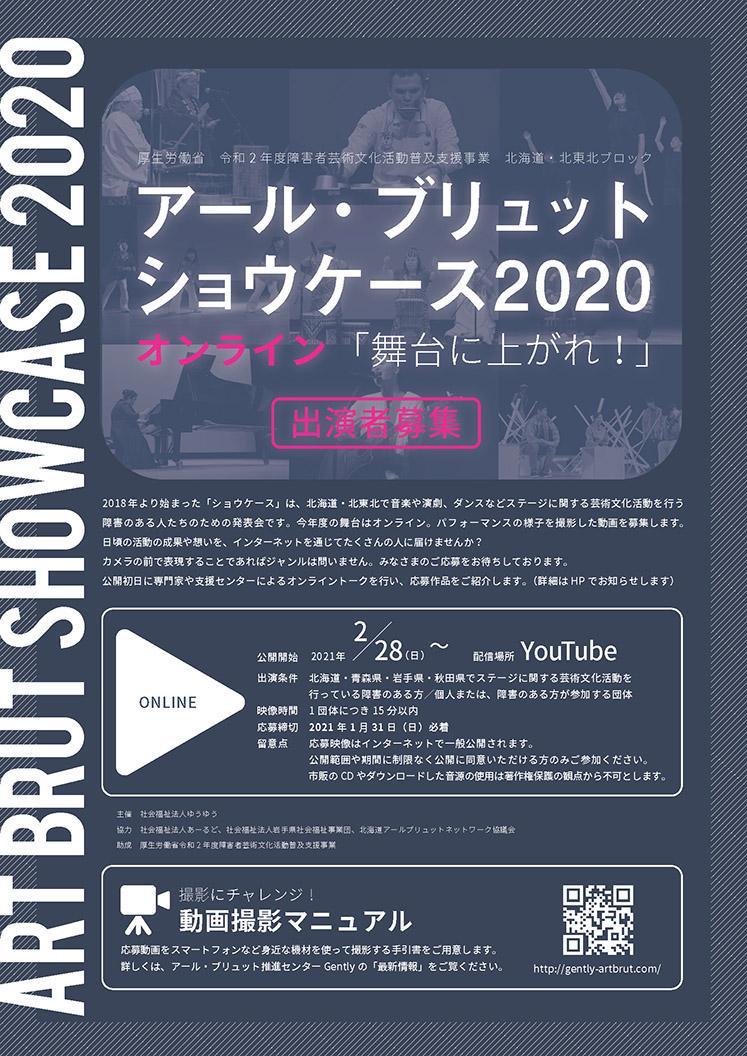 【出演者募集】アール・ブリュットショウケース2020オンライン「舞台に上がれ!」