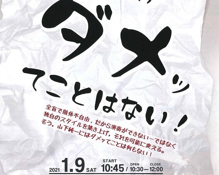 山下純一 LIVE&TALK それしかダメッてことはない!