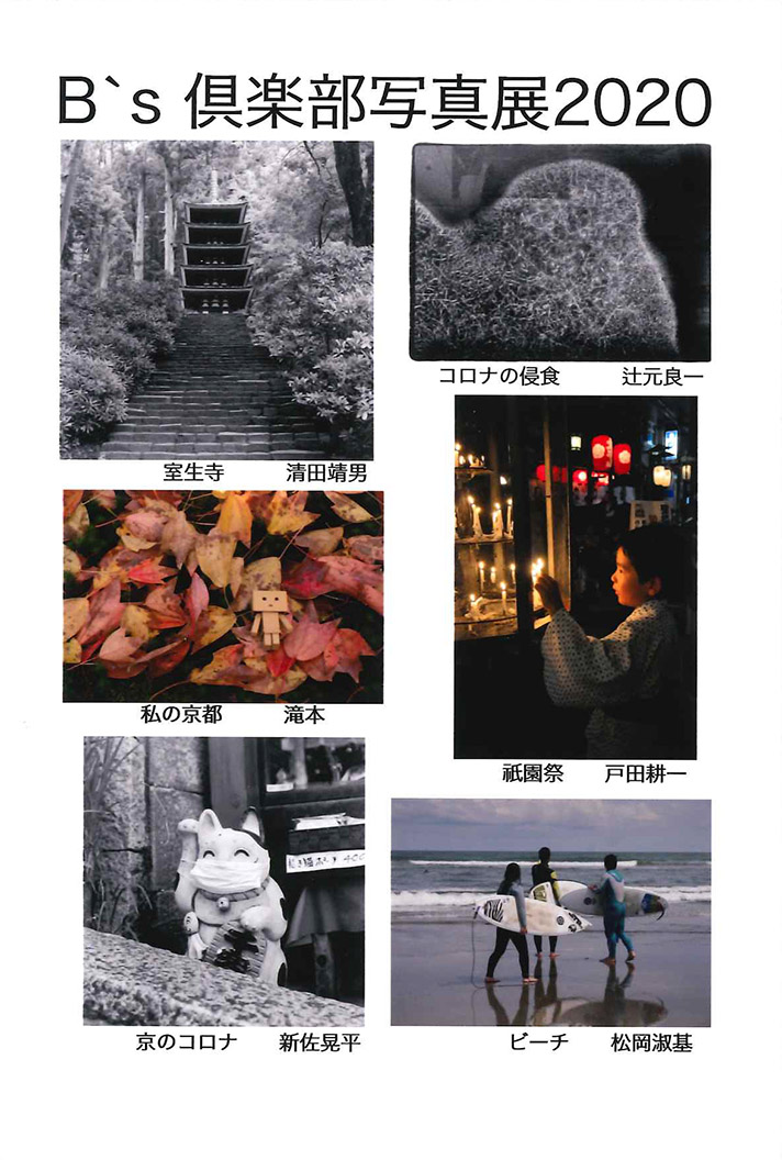 B's倶楽部写真展2020