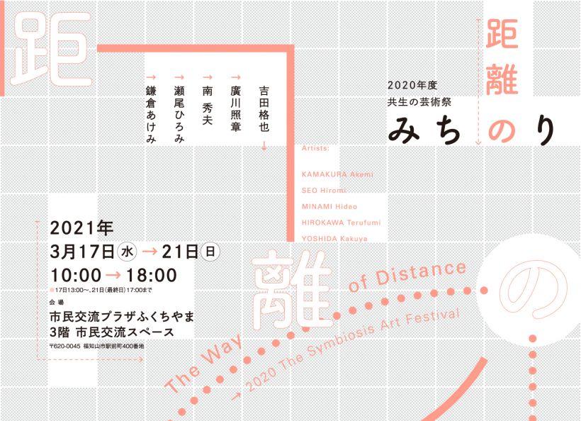 2020年度 共生の芸術祭「距離のみちのり」福知山会場
