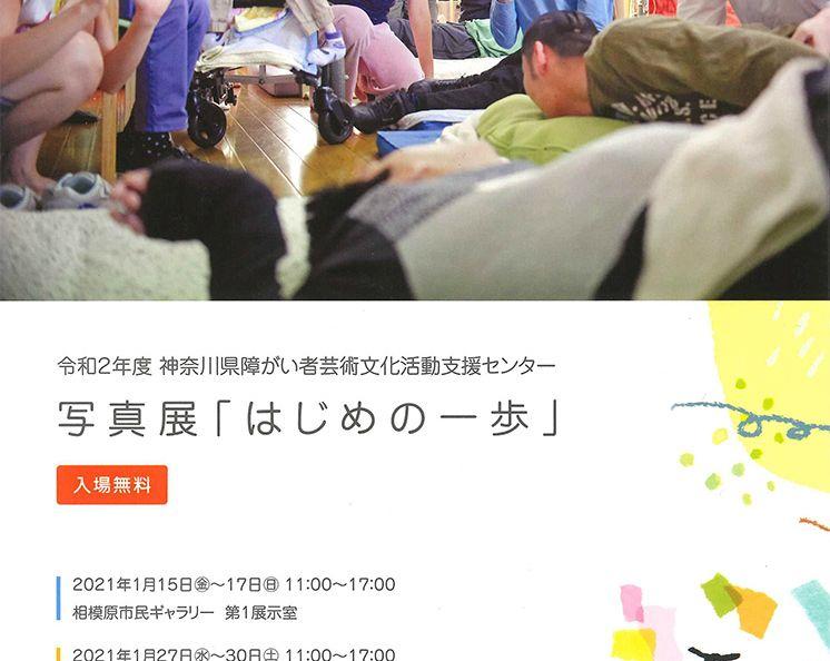 令和2年度神奈川県障がい者芸術文化活動支援センター 写真展「はじめの一歩」