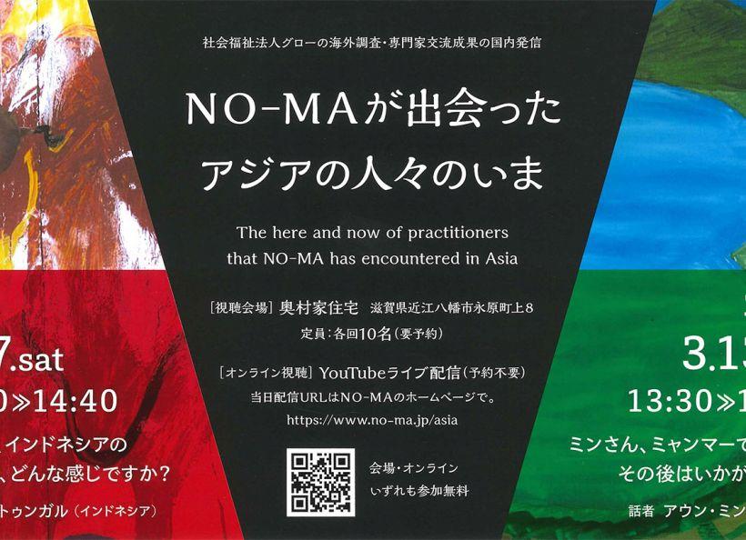 NO-MAが出会ったアジアの人々のいま