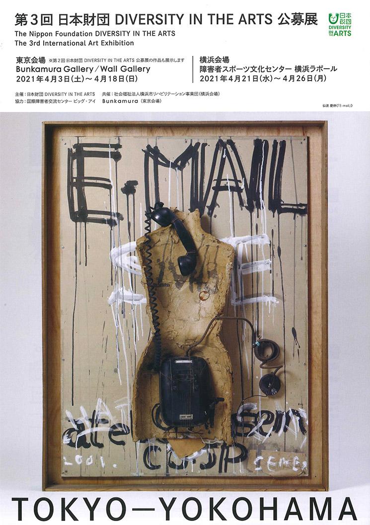第3回 ⽇本財団DIVERSITY IN THE ARTS 公募展【横浜会場】
