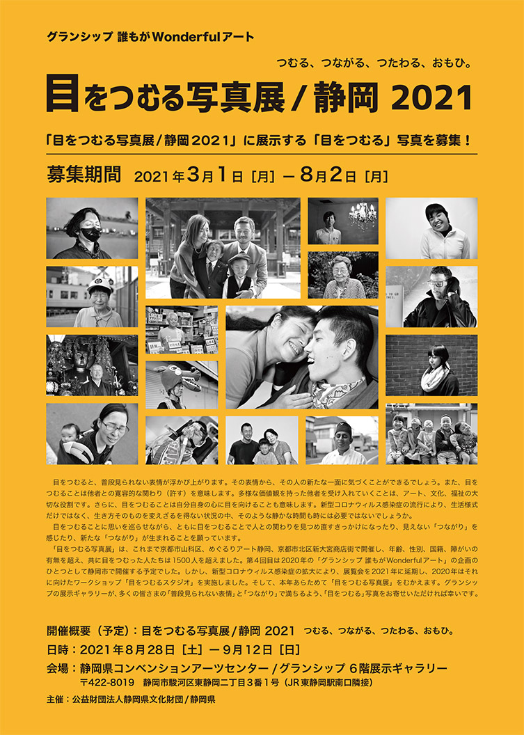 【作品募集】目をつむる写真展 / 静岡2021