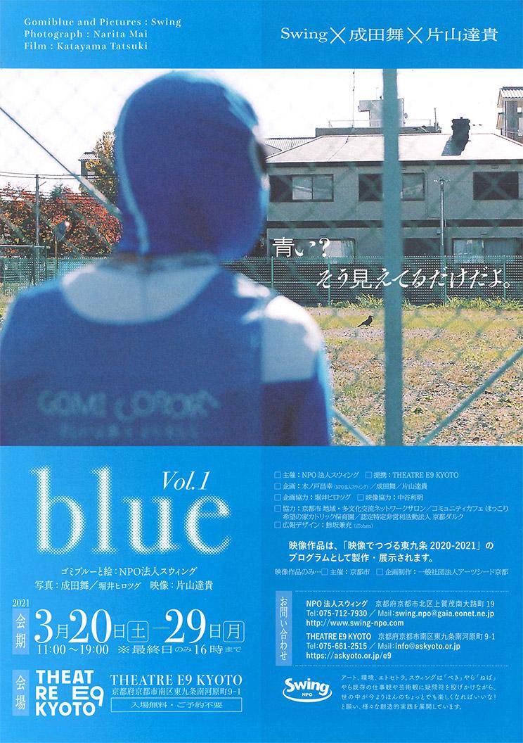 """NPO法人スウィング """"Swing × 成田舞 × 片山達貴 展覧会『blue vol.1』"""""""