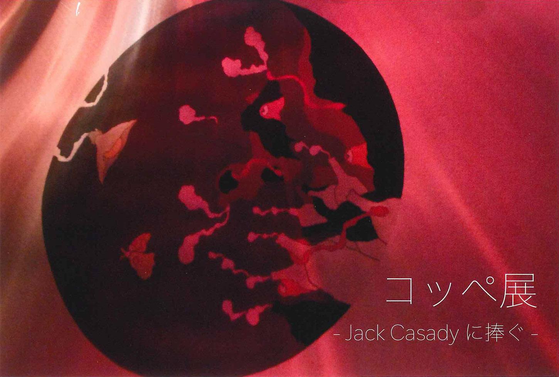 コッペ展 – Jack Casadyに捧ぐ –
