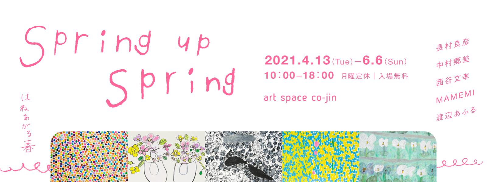 Spring up Spring 展 2021年4月13日(火)〜6月6日(日)※月曜休廊 10:00-18:00