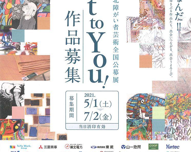 【作品募集】第7回 Art to You!東北障がい者芸術全国公募展