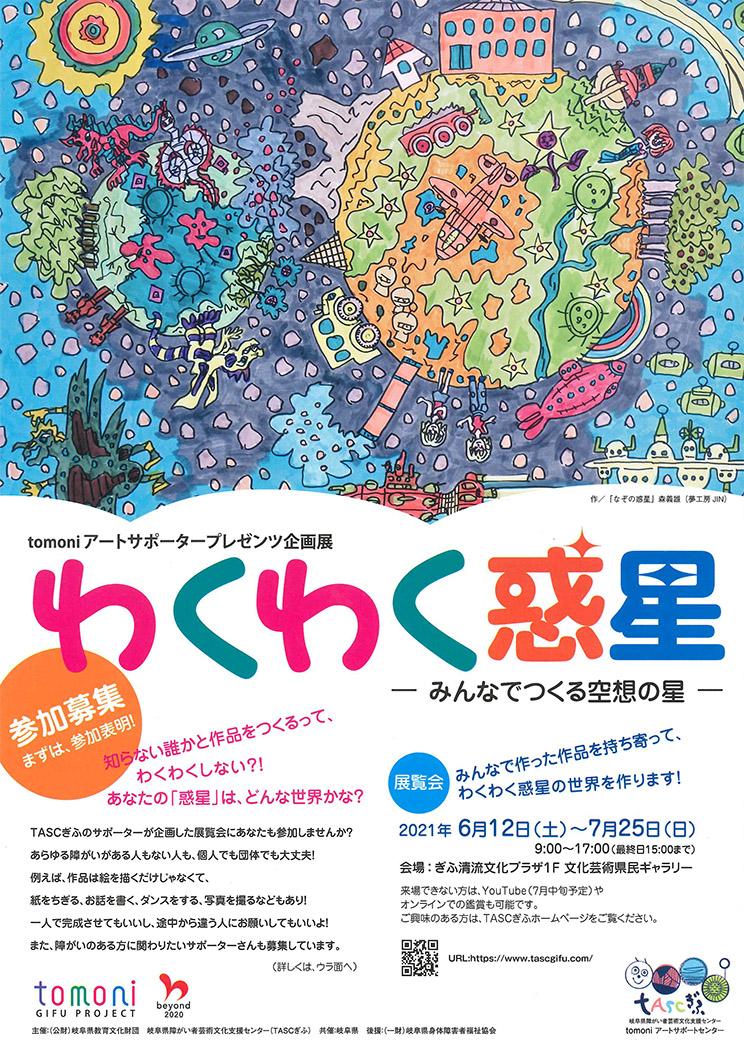 【参加募集】tomoni アートサポータープレゼンツ企画展「わくわく惑星」