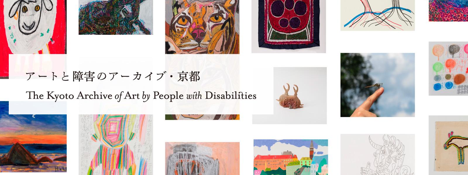 アートと障害のアーカイブ・京都