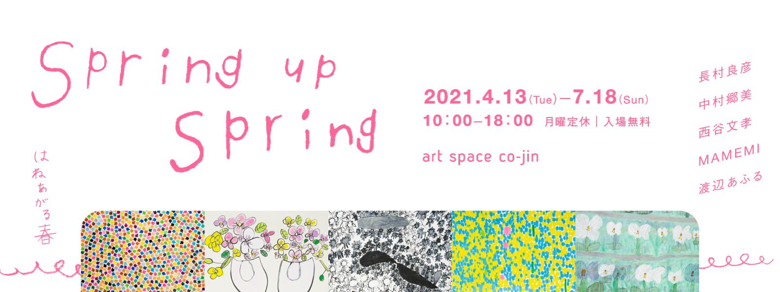 Spring up Spring 展 2021年4月13日(火)〜7月18日(日)*月曜休廊 10:00-18:00