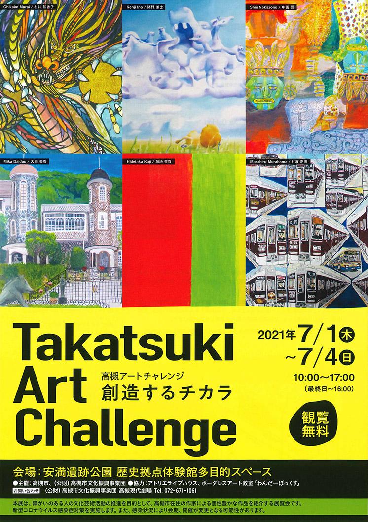 Takatsuki Art Challenge 創造するチカラ