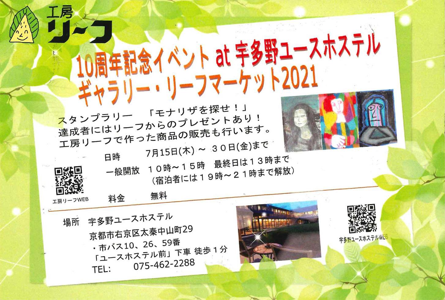 工房リーフ10周年記念イベント at 宇多野ユースホステル ギャラリー・リーフマーケット2021