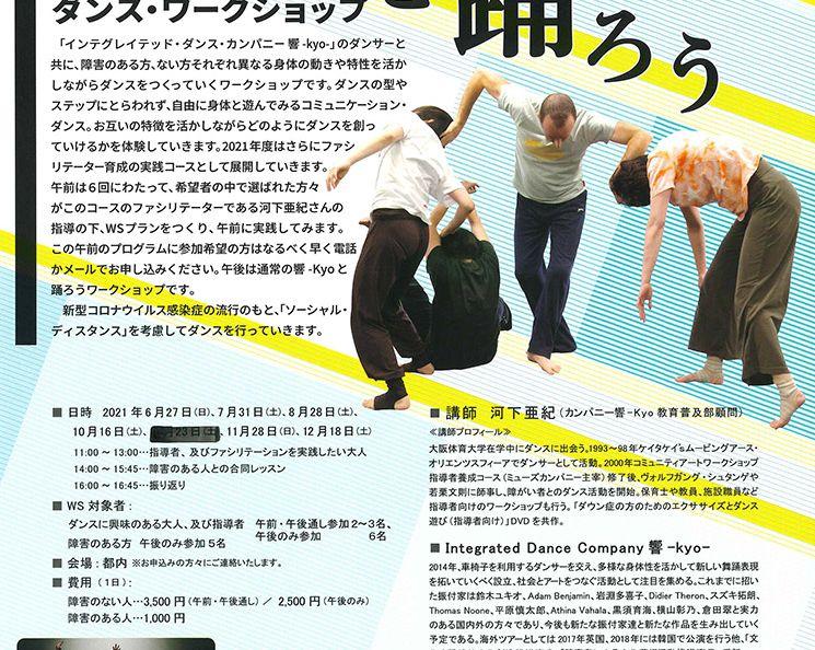 響-Kyoと踊ろう!ダンスワークショップ