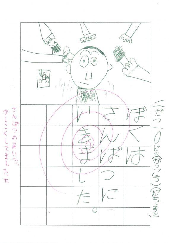 吉田明弘|「2002年2月10日」|鉛筆、ボールペン、日記用紙