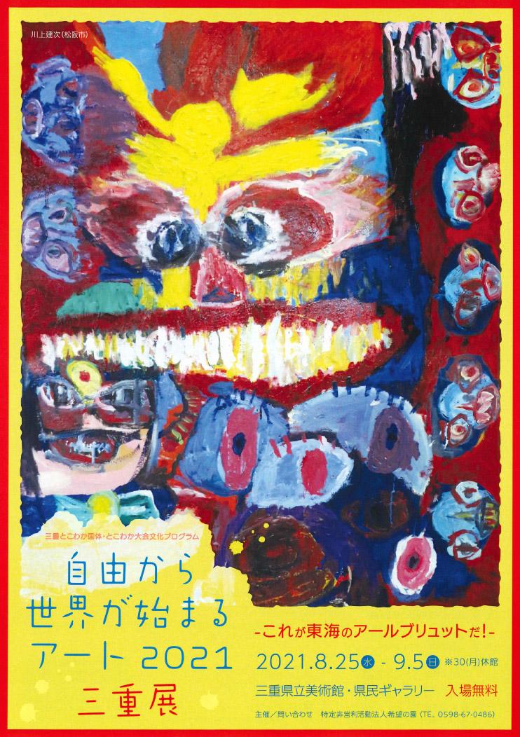 自由から世界が始まるアート2021三重展
