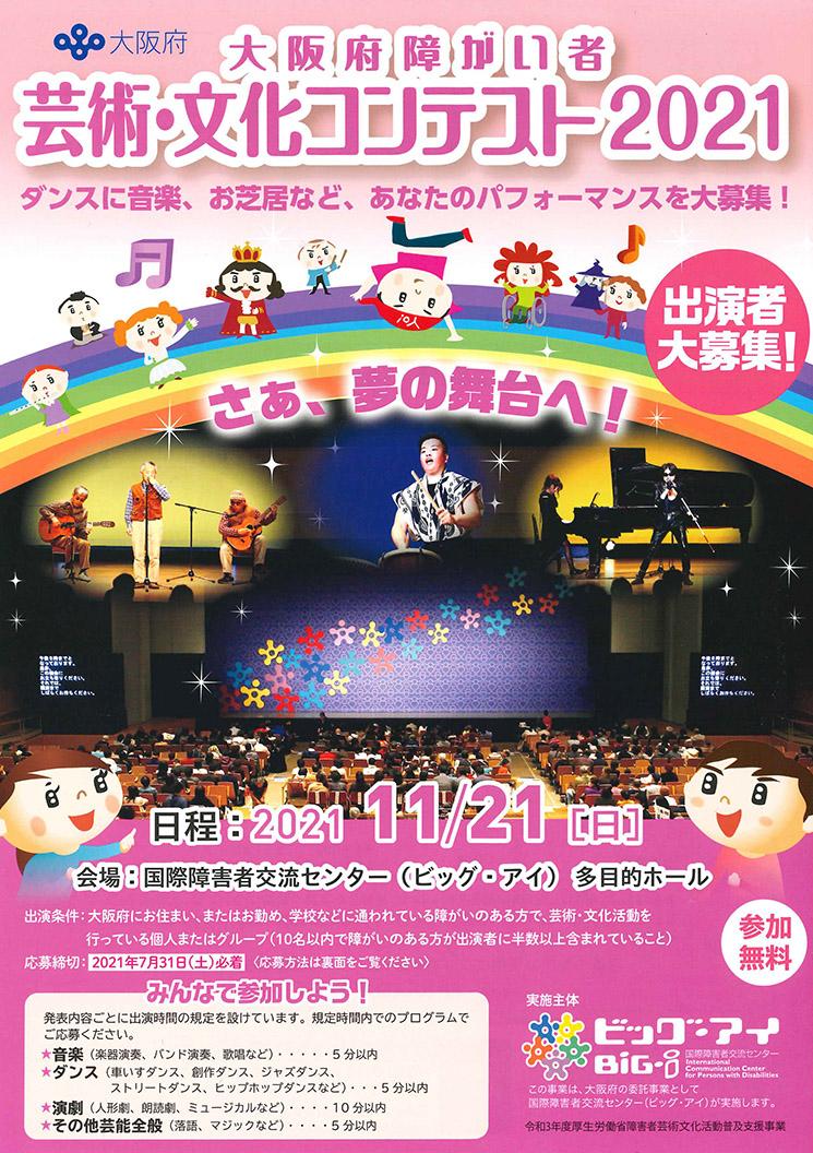 【出演者募集】大阪府障がい者芸術・文化コンテスト2021