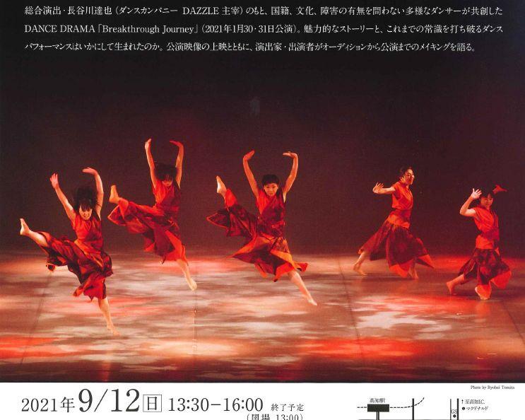 DANCEDRAMA「Breakthrough Journey」舞台公演上映会&トークセッション in 高知