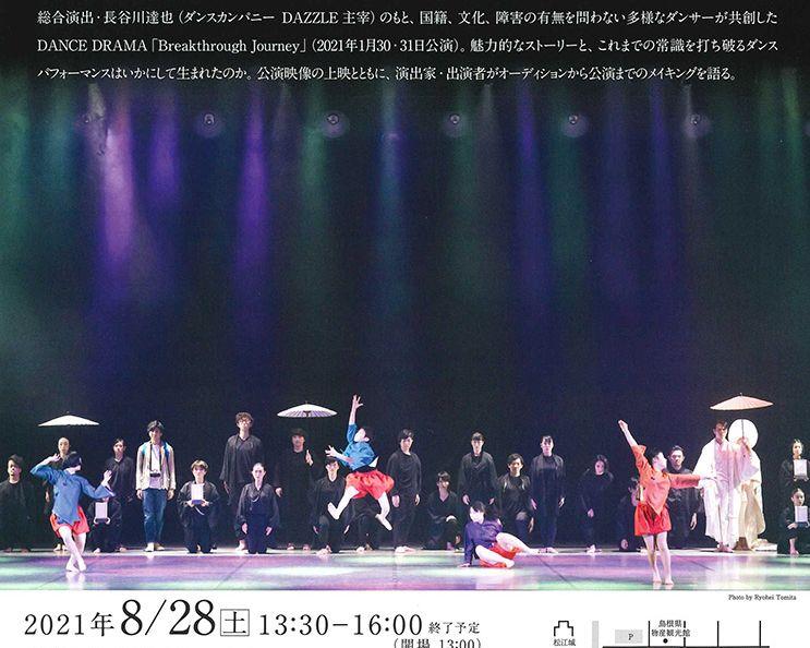 DANCEDRAMA「Breakthrough Journey」舞台公演上映会&トークセッション in 島根
