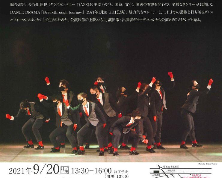 DANCEDRAMA「Breakthrough Journey」舞台公演上映会&トークセッション in 東京