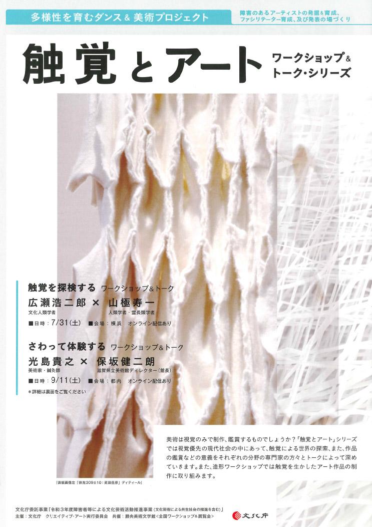 触覚とアート ワークショップ&トーク・シリーズ ①触覚を探検する
