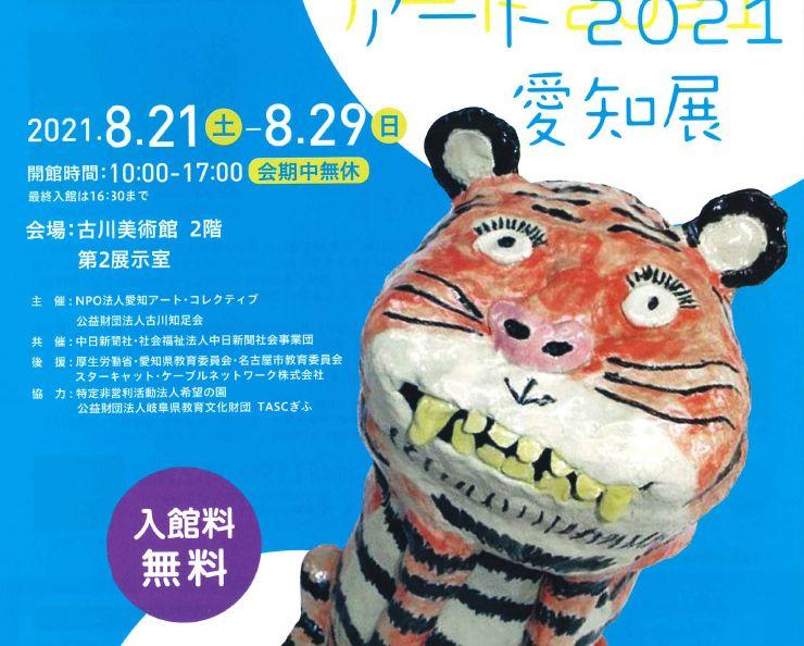 自由から世界が始まるアート2021愛知展