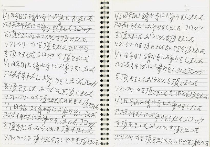 廣川照章|「1月1日」|ボールペン、ノート|制作年不明