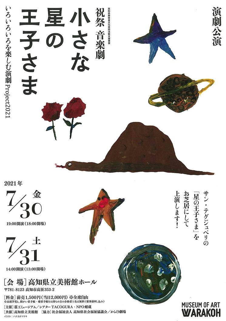 演劇公演「祝祭 音楽劇 小さな星の王子さま」  いろいろいろを楽しむ演劇Project2021