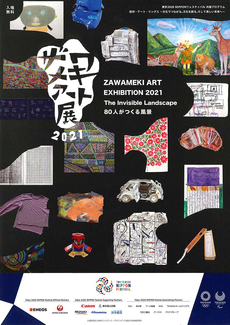ざわめきアート展2021 長野県立美術館会場