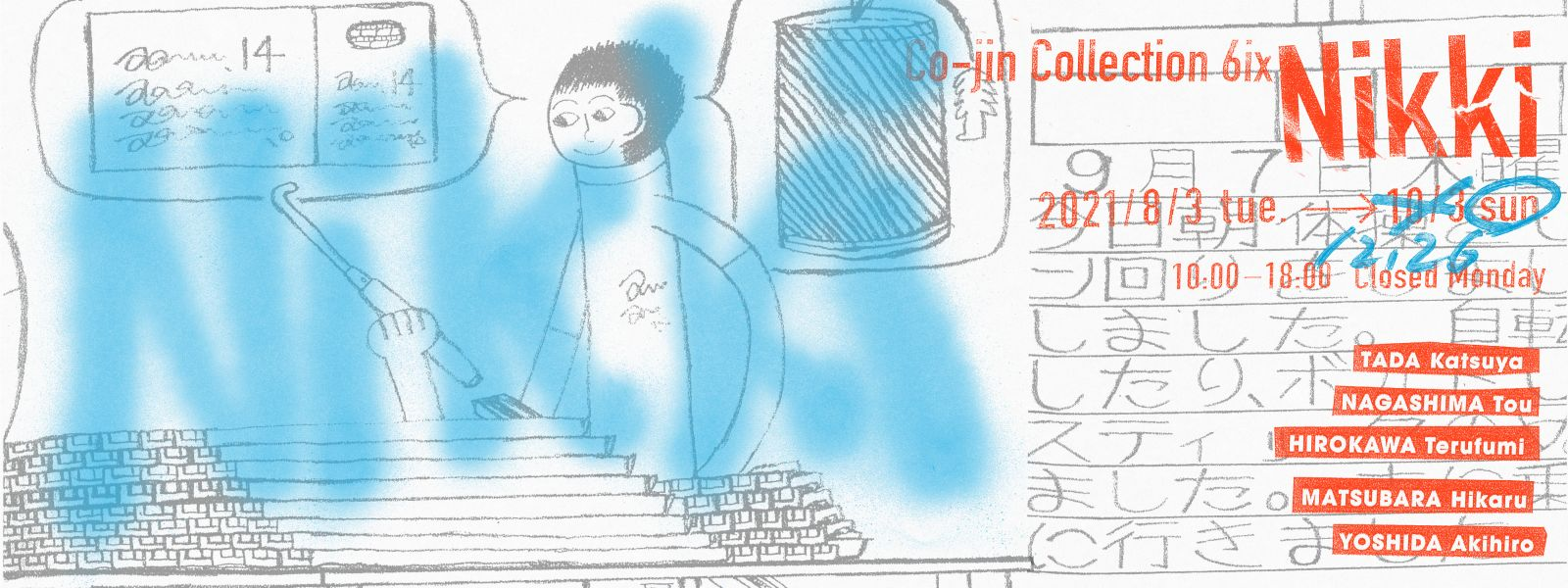 展覧会ウェブバナー、唯勝也の日記「1995年9月7日」(部分)